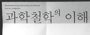 과학 철학